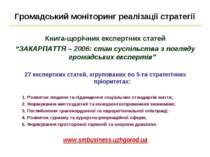 Громадський моніторинг реалізації стратегії Книга-щорічник експертних статей ...