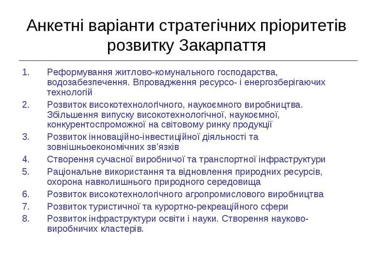 Анкетні варіанти стратегічних пріоритетів розвитку Закарпаття Реформування жи...