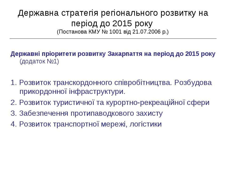 Державна стратегія регіонального розвитку на період до 2015 року (Постанова К...