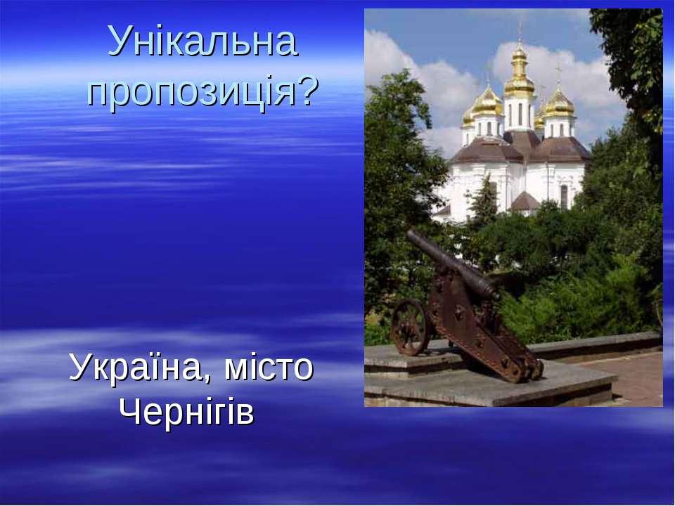 Унікальна пропозиція? Україна, місто Чернігів