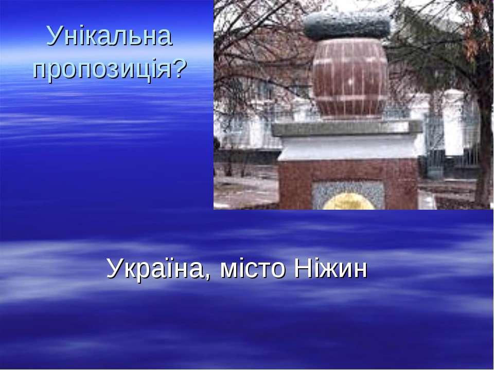 Унікальна пропозиція? Україна, місто Ніжин