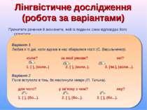 Лінгвістичне дослідження (робота за варіантами) Прочитати речення й визначити...