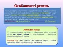 Особливості речень У складнопідрядних реченнях з підрядними місця підрядна ча...