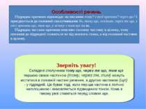 Особливості речень Підрядна причини відповідає на питання чому? з якої причин...