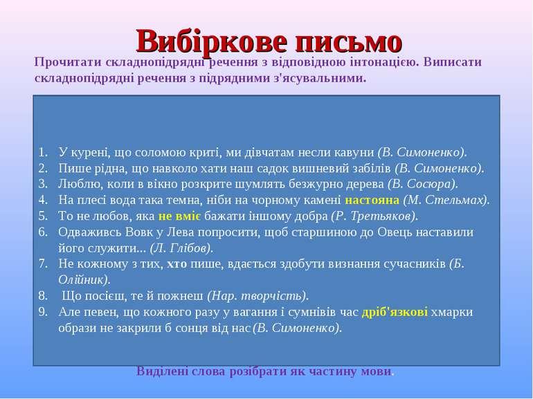 Вибіркове письмо Прочитати складнопідрядні речення з відповідною інтонацією. ...