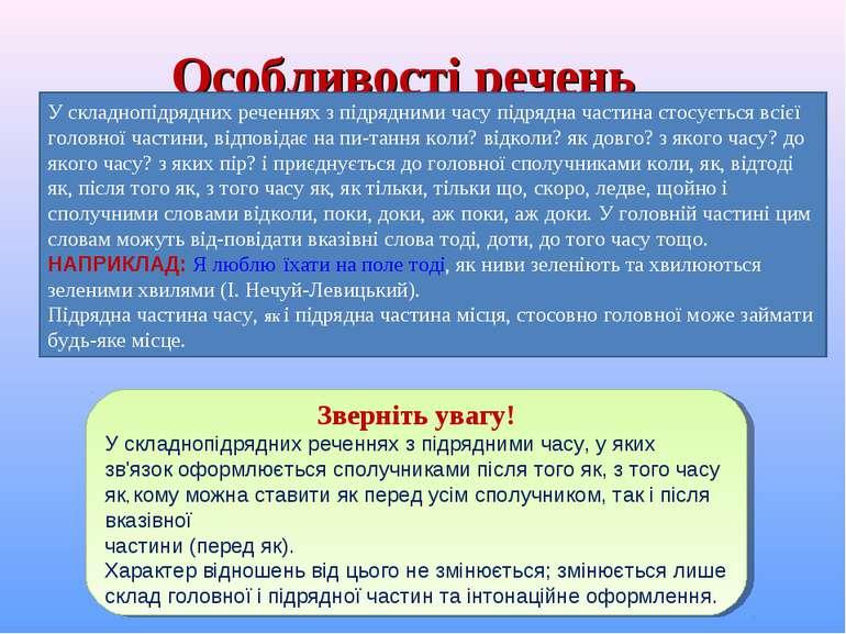 Особливості речень У складнопідрядних реченнях з підрядними часу підрядна час...