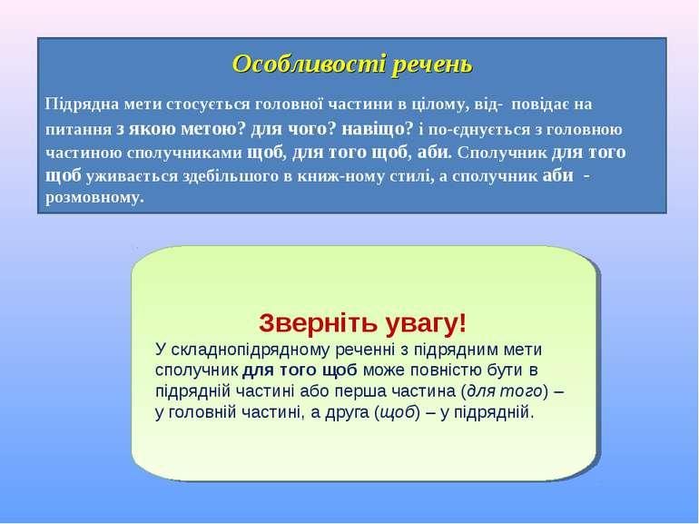 Особливості речень Підрядна мети стосується головної частини в цілому, від по...