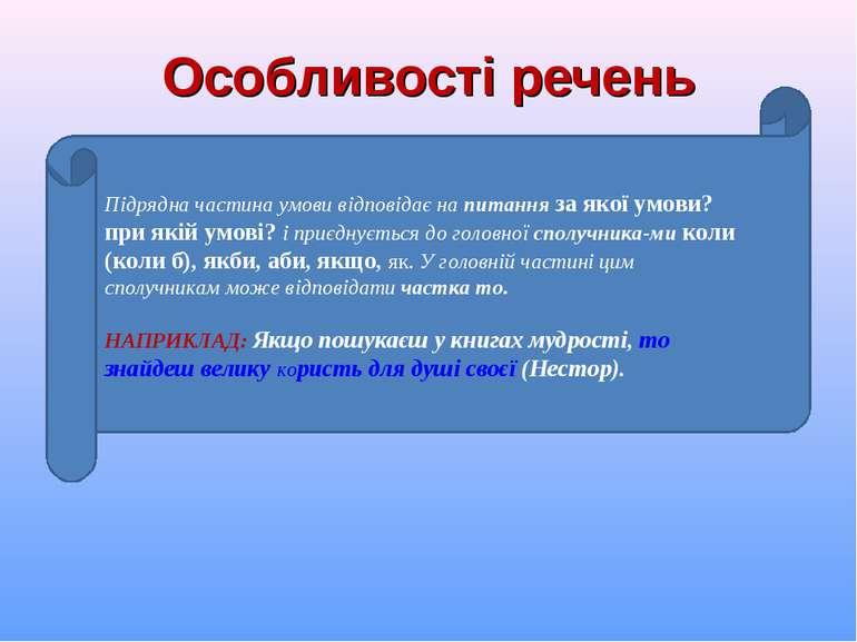 Особливості речень Підрядна частина умови відповідає на питання за якої умови...