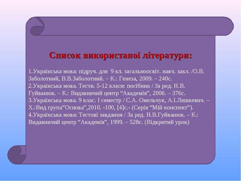 Список використаної літератури: Українська мова: підруч. для 9 кл. загальноос...