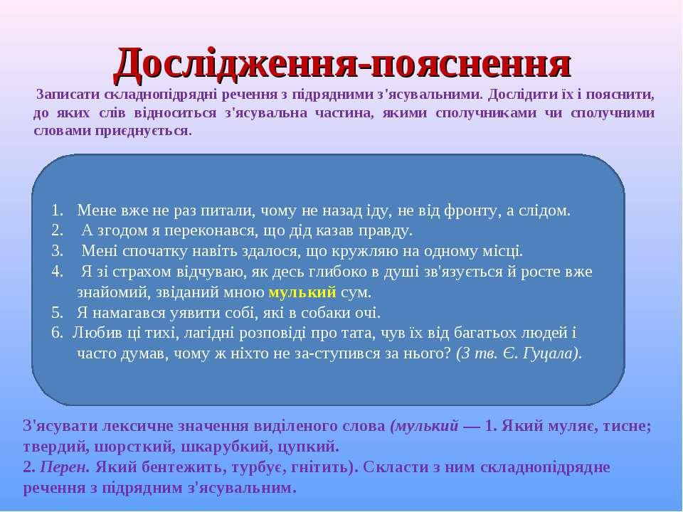Дослідження-пояснення Записати складнопідрядні речення з підрядними з'ясуваль...