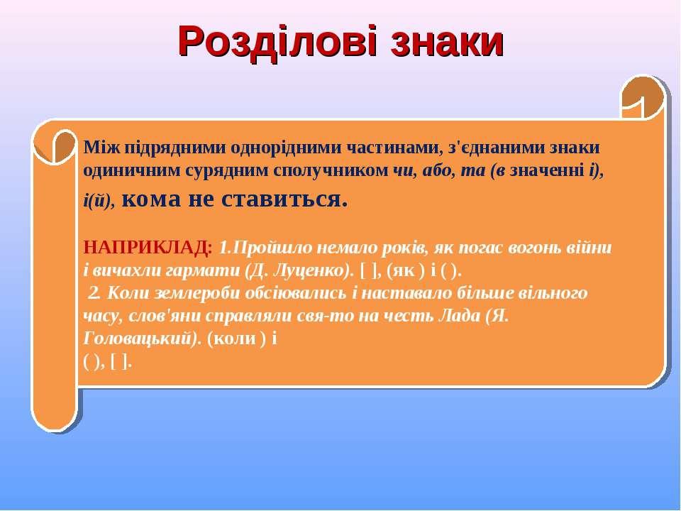 Розділові знаки Між підрядними однорідними частинами, з'єднаними знаки одинич...