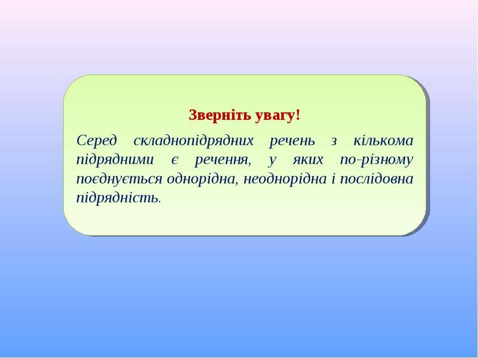 Зверніть увагу! Серед складнопідрядних речень з кількома підрядними є речення...