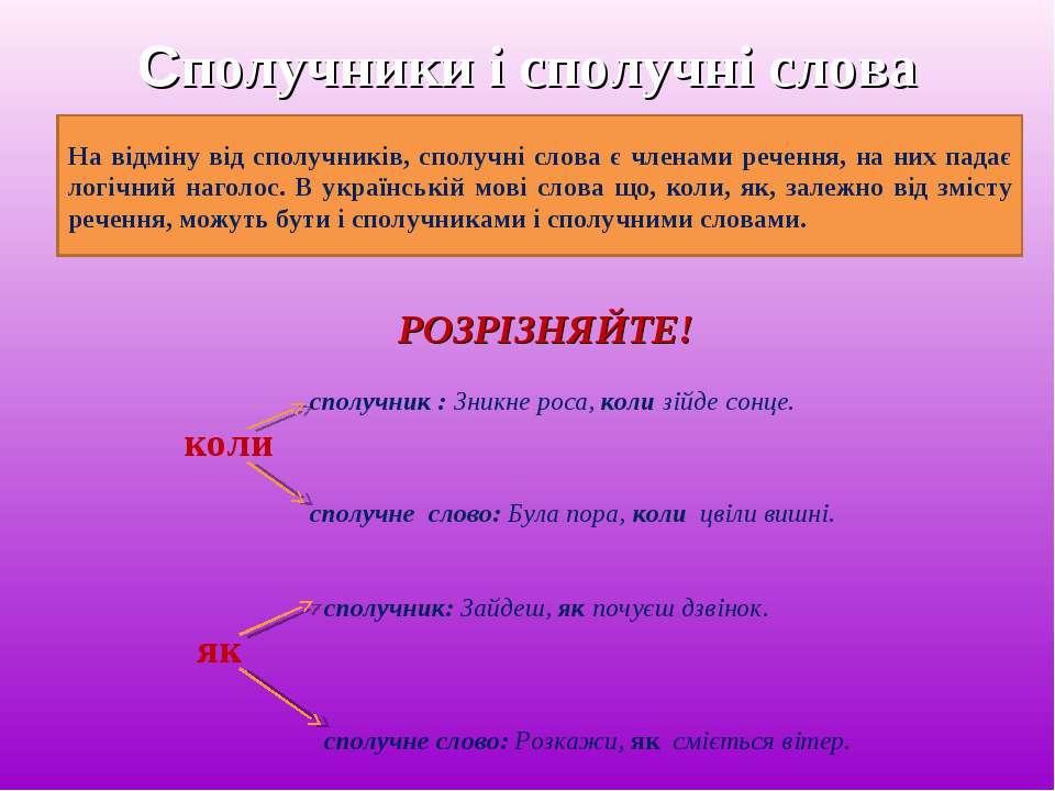 Сполучники і сполучні слова На відміну від сполучників, сполучні слова є член...