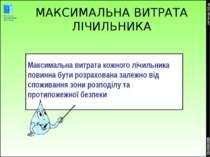 * COPYRIGHT OIEau МАКСИМАЛЬНА ВИТРАТА ЛІЧИЛЬНИКА CG 05/02/2008 Максимальна ви...