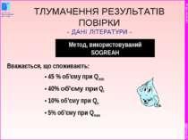 * COPYRIGHT OIEau Вважається, що споживають: 45 % об'єму при Qmin 40% об'єму ...