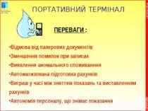 * COPYRIGHT OIEau ПОРТАТИВНИЙ ТЕРМІНАЛ CG 01/07/2004 ПЕРЕВАГИ : Відмова від п...