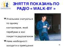 * ЗНЯТТЯ ПОКАЗАНЬ ПО РАДІО «WALK-BY» Лічильники зчитуються по одному контро...