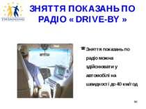 * ЗНЯТТЯ ПОКАЗАНЬ ПО РАДІО «DRIVE-BY» Зняття показань по радіо можна здійсн...