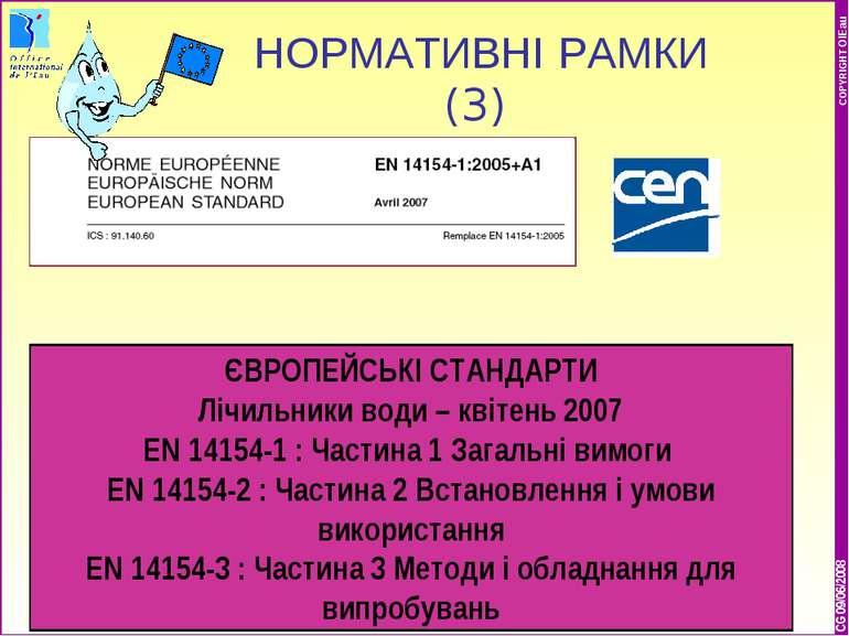 * COPYRIGHT OIEau НОРМАТИВНІ РАМКИ (3) CG 09/06/2008 ЄВРОПЕЙСЬКІ СТАНДАРТИ Лі...