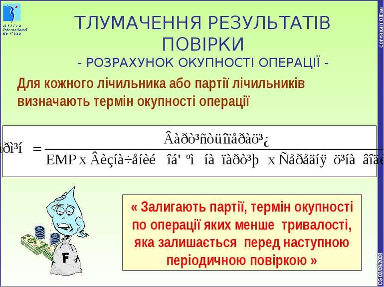 * COPYRIGHT OIEau CG 02/08/2008 ТЛУМАЧЕННЯ РЕЗУЛЬТАТІВ ПОВІРКИ - РОЗРАХУНОК О...