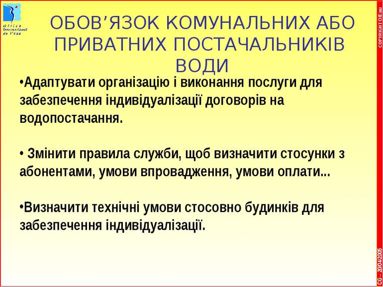 * COPYRIGHT OIEau CG – 20/04/2005 ОБОВ'ЯЗОК КОМУНАЛЬНИХ АБО ПРИВАТНИХ ПОСТАЧА...