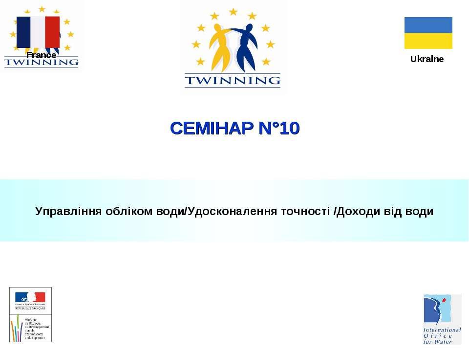 * СЕМІНАР N°10 Ukraine France Управління обліком води/Удосконалення точності ...