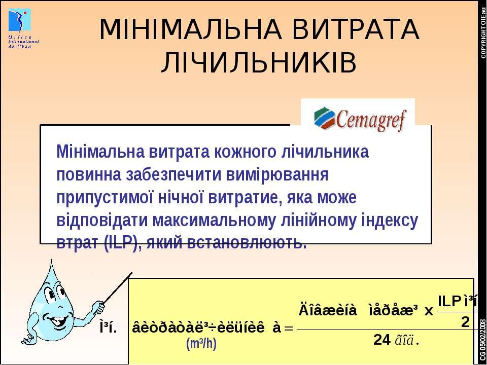 * COPYRIGHT OIEau МІНІМАЛЬНА ВИТРАТА ЛІЧИЛЬНИКІВ CG 05/02/2008 Мінімальна вит...
