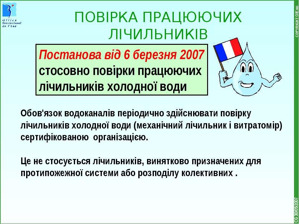 * COPYRIGHT OIEau ПОВІРКА ПРАЦЮЮЧИХ ЛІЧИЛЬНИКІВ CG 30/05/2007 Постанова від 6...