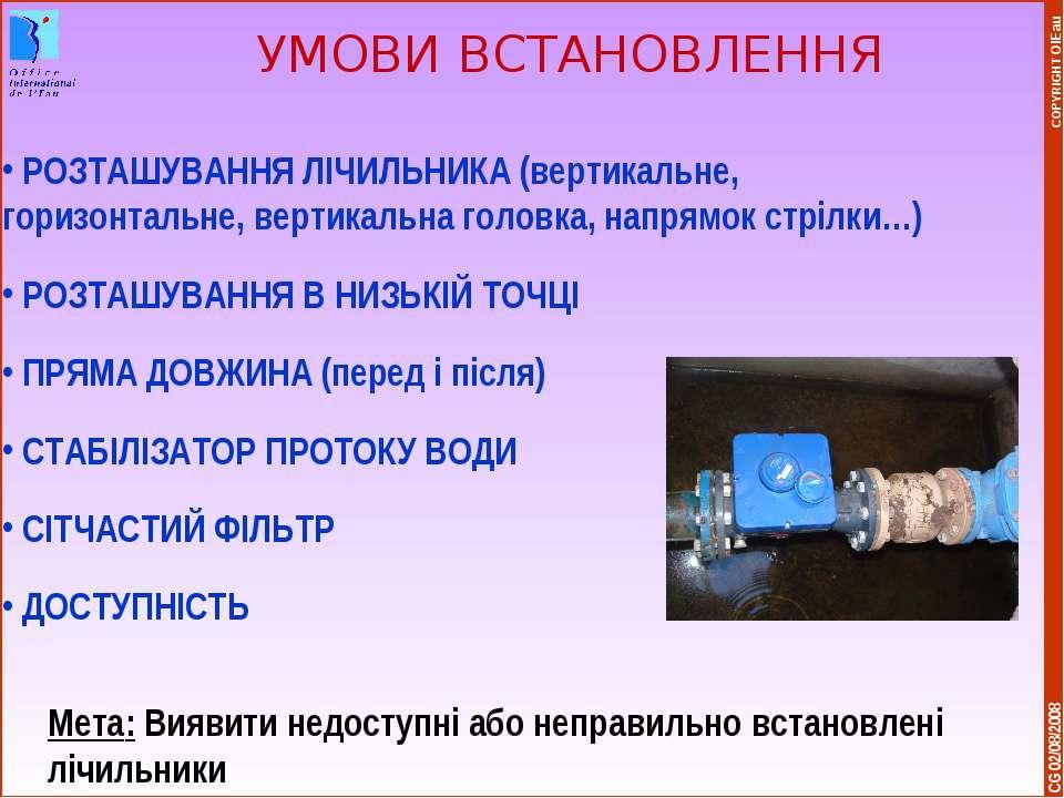 * COPYRIGHT OIEau УМОВИ ВСТАНОВЛЕННЯ CG 02/08/2008 РОЗТАШУВАННЯ ЛІЧИЛЬНИКА (в...