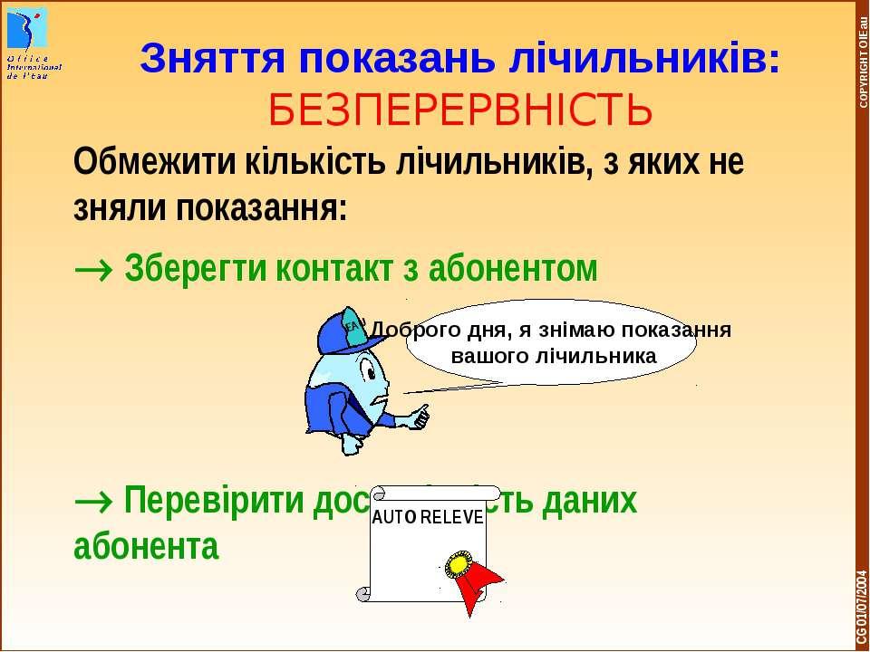 * COPYRIGHT OIEau Зняття показань лічильників: БЕЗПЕРЕРВНІСТЬ CG 01/07/2004 О...