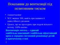 Показання до вентиляції під позитивним тиском Апное/гаспінг ЧСС менше 100, на...