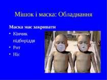 Мішок і маска: Обладнання Маска має закривати Кінчик підборіддя Рот Ніс