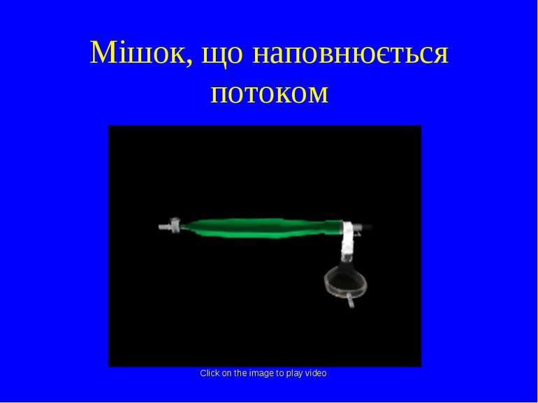 Мішок, що наповнюється потоком Click on the image to play video