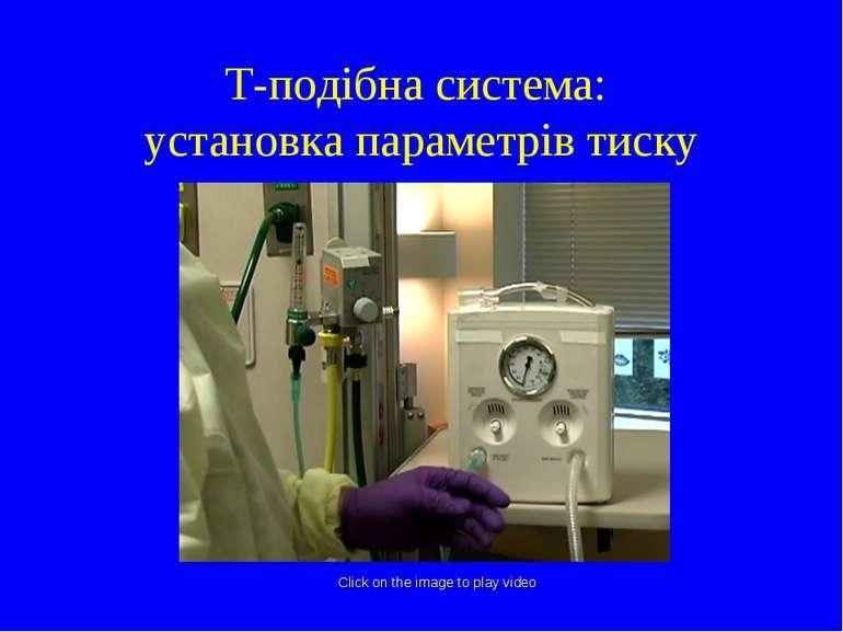 T-подібна система: установка параметрів тиску Click on the image to play video