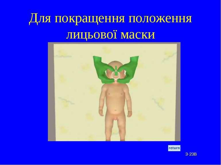 Для покращення положення лицьової маски 3-23B