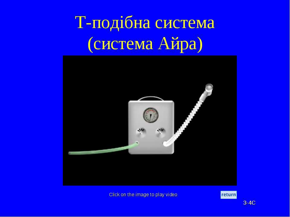T-подібна система (система Айра) Click on the image to play video 3-4C