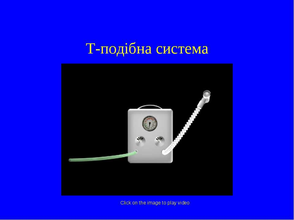 T-подібна система Click on the image to play video