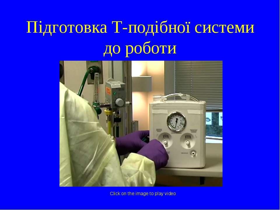 Підготовка Т-подібної системи до роботи Click on the image to play video