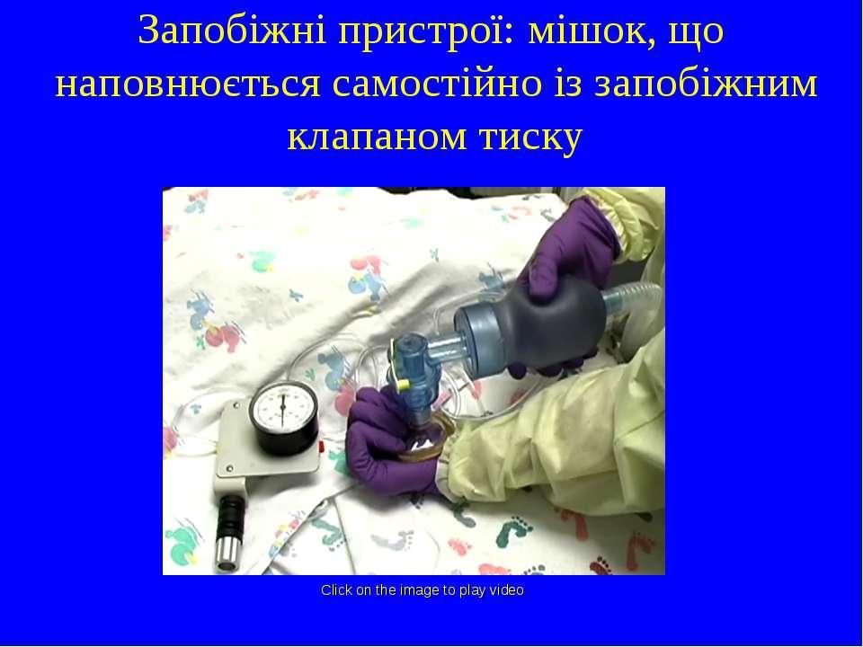 Запобіжні пристрої: мішок, що наповнюється самостійно із запобіжним клапаном ...