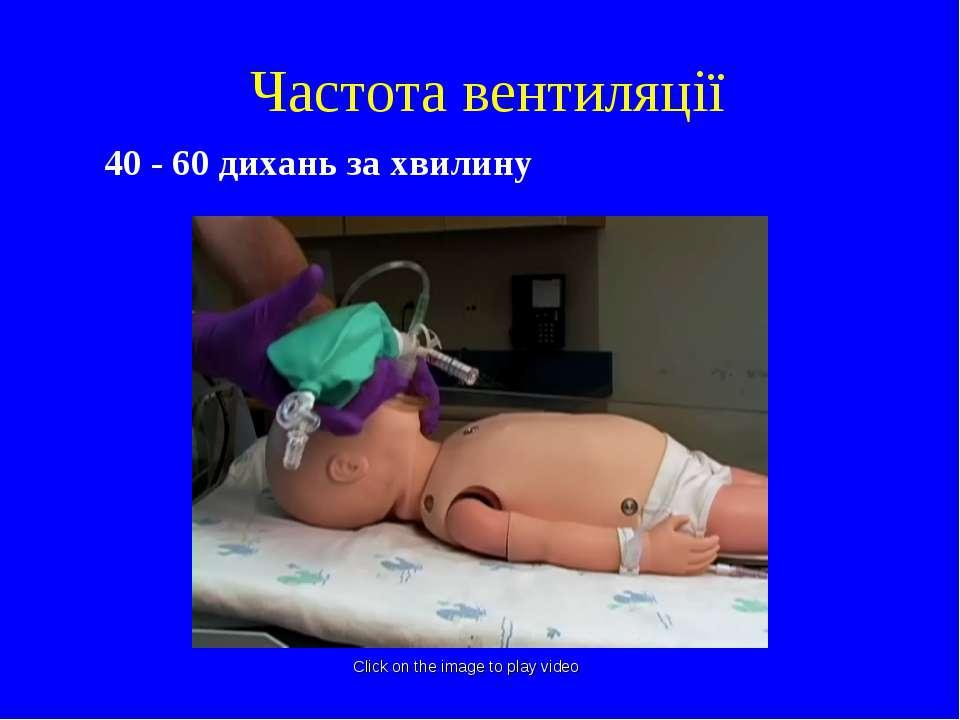 Частота вентиляції 40 - 60 дихань за хвилину Click on the image to play video
