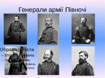 Генерали армії Півночі