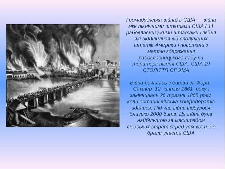 Громадя нська війна в США— війна між північними штатами США і11 рабовласниц...
