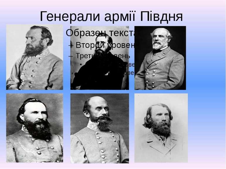 Генерали армії Півдня