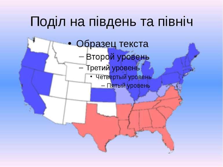 Поділ на південь та північ