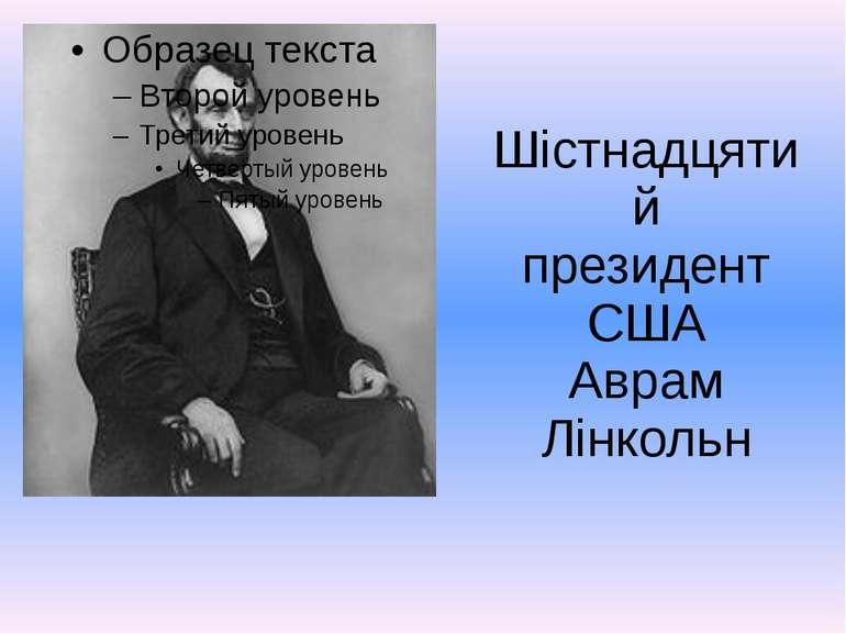 Шістнадцятий президент США Аврам Лінкольн