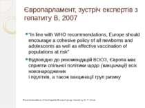 """Європарламент, зустріч експертів з гепатиту В, 2007 """"In line with WHO recomme..."""