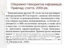 Обережно! Некоректна інформація. Приклад: стаття, 2009 рік.