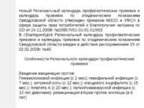 Новый Региональный календарь профилактических прививок и календарь прививок п...