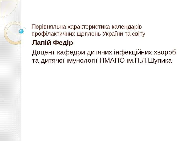 Порівняльна характеристика календарів профілактичних щеплень України та світу...