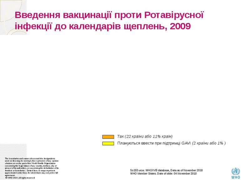 Введення вакцинації проти Ротавірусної інфекції до календарів щеплень, 2009 S...
